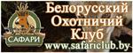 Белорусский охотничий клуб САФАРИ